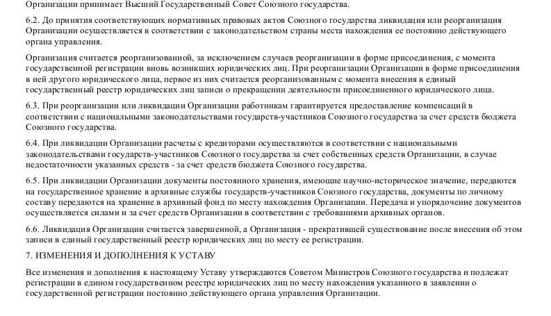 Образец устава ТРО союзн гос-ва в формате.doc_006