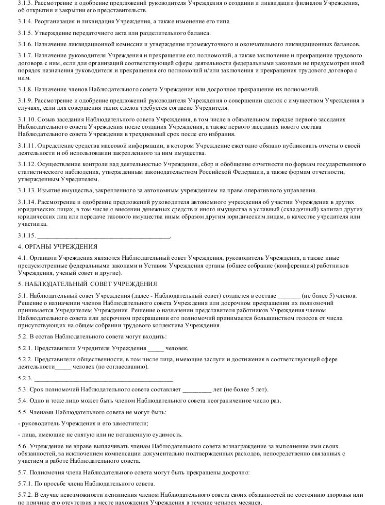 Образец устава автономного учреждения в формате.doc_002