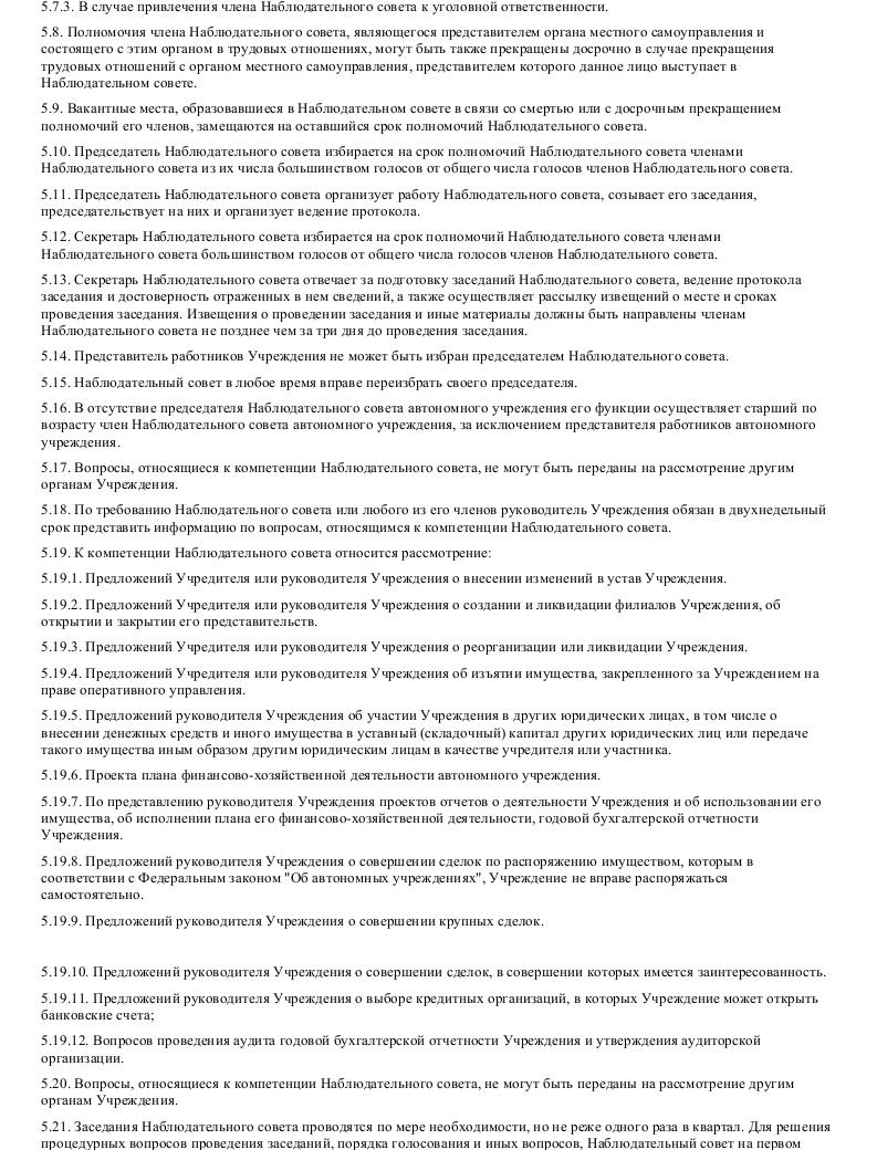 Образец устава автономного учреждения в формате.doc_003