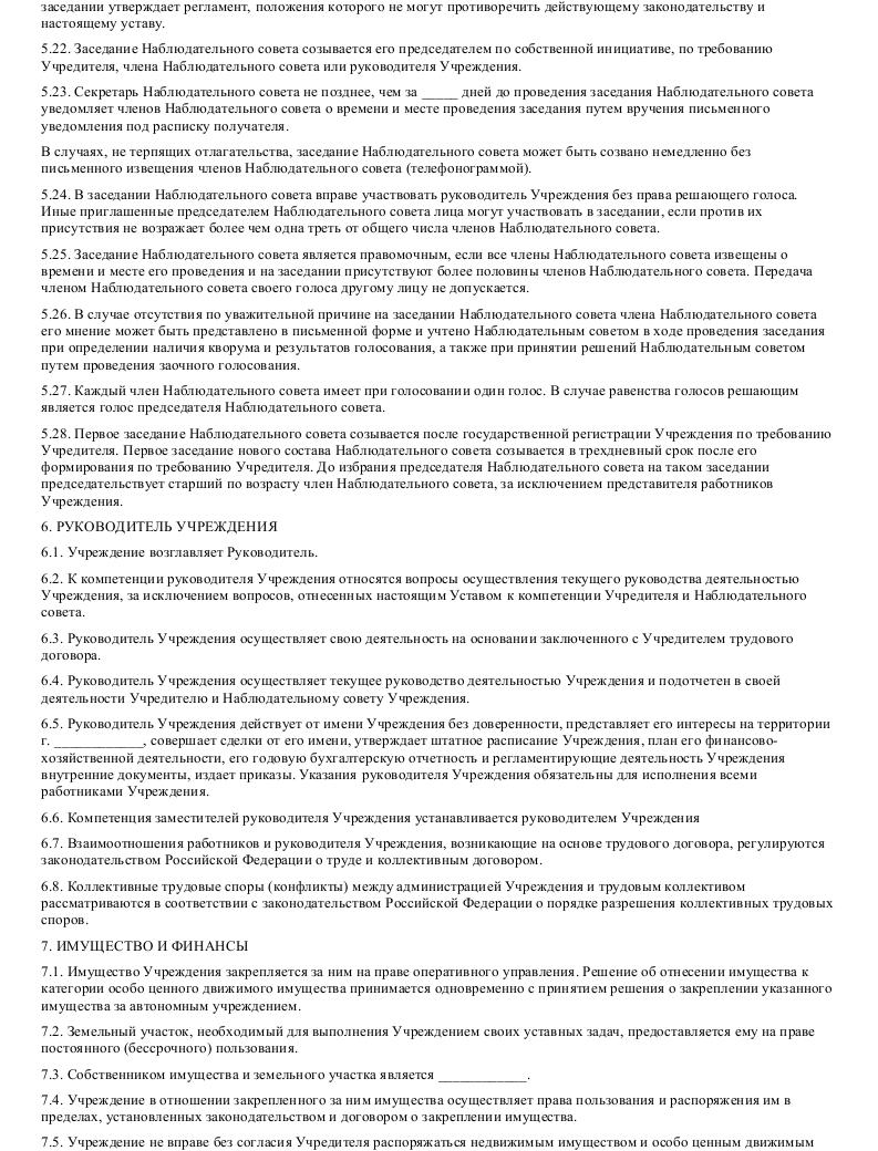 Образец устава автономного учреждения в формате.doc_004