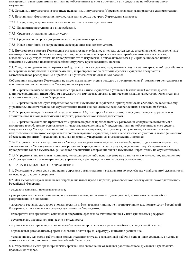Образец устава автономного учреждения в формате.doc_005