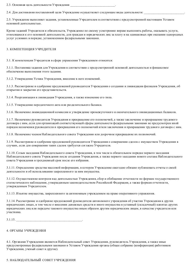 Образец устава автономного учреждения_002