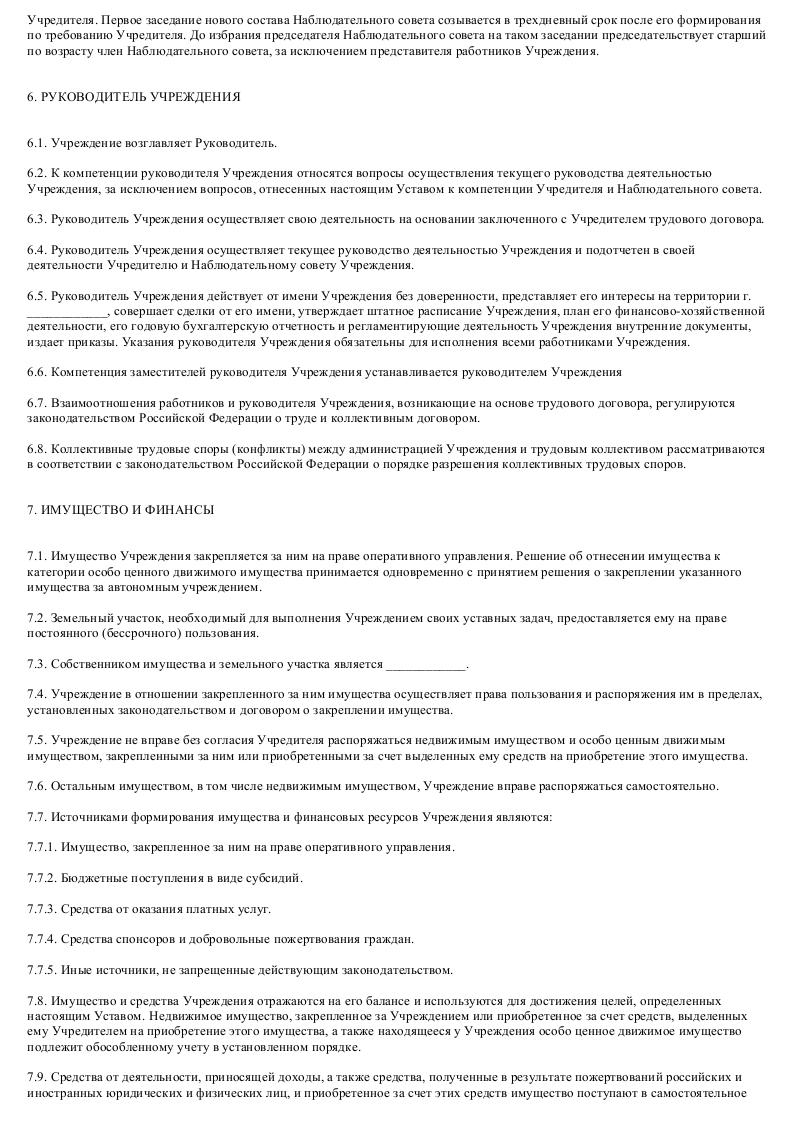 Образец устава автономного учреждения_005