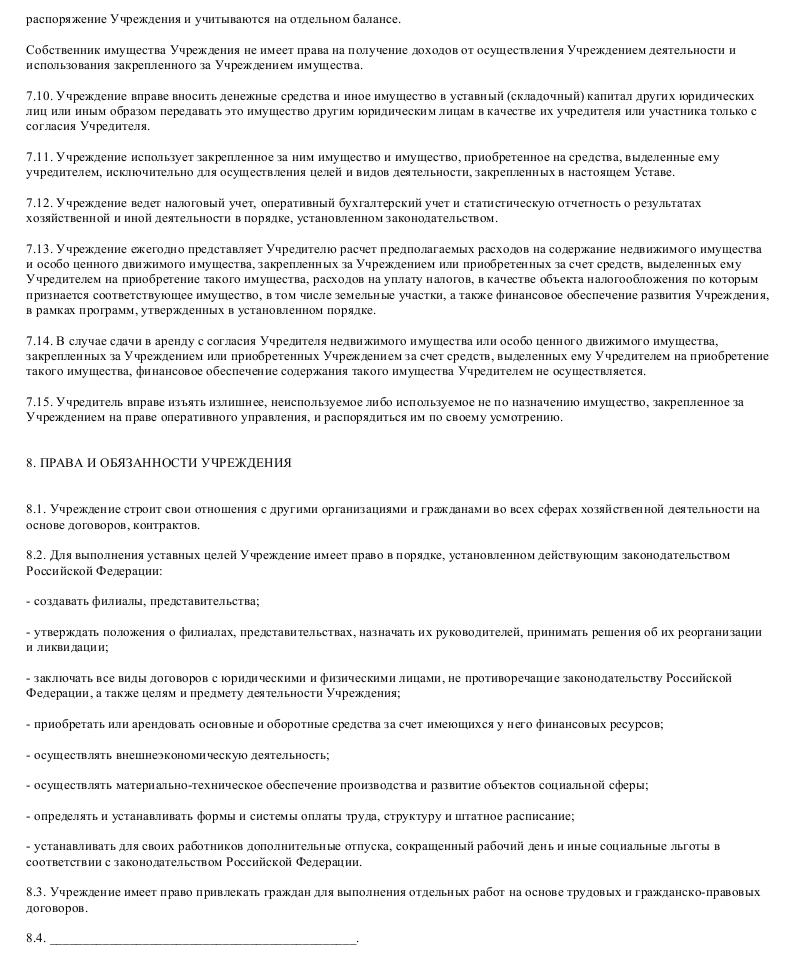 Образец устава автономного учреждения_006