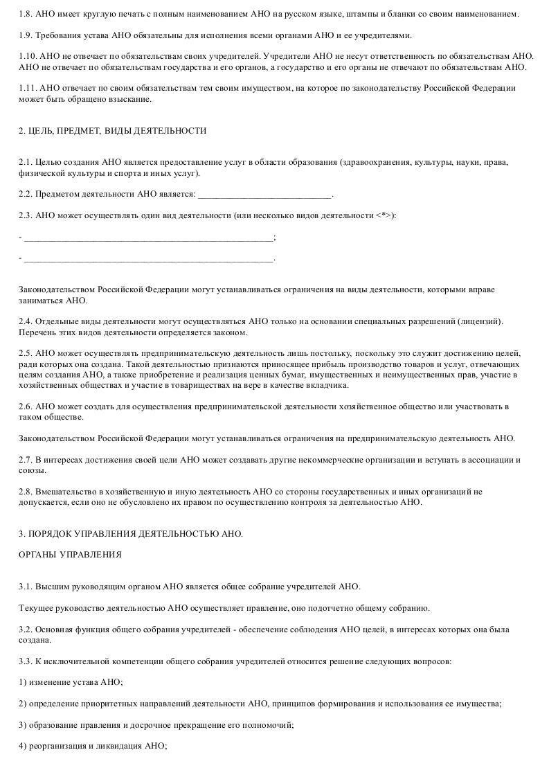 Образец устава автономной некоммерческой организации_002