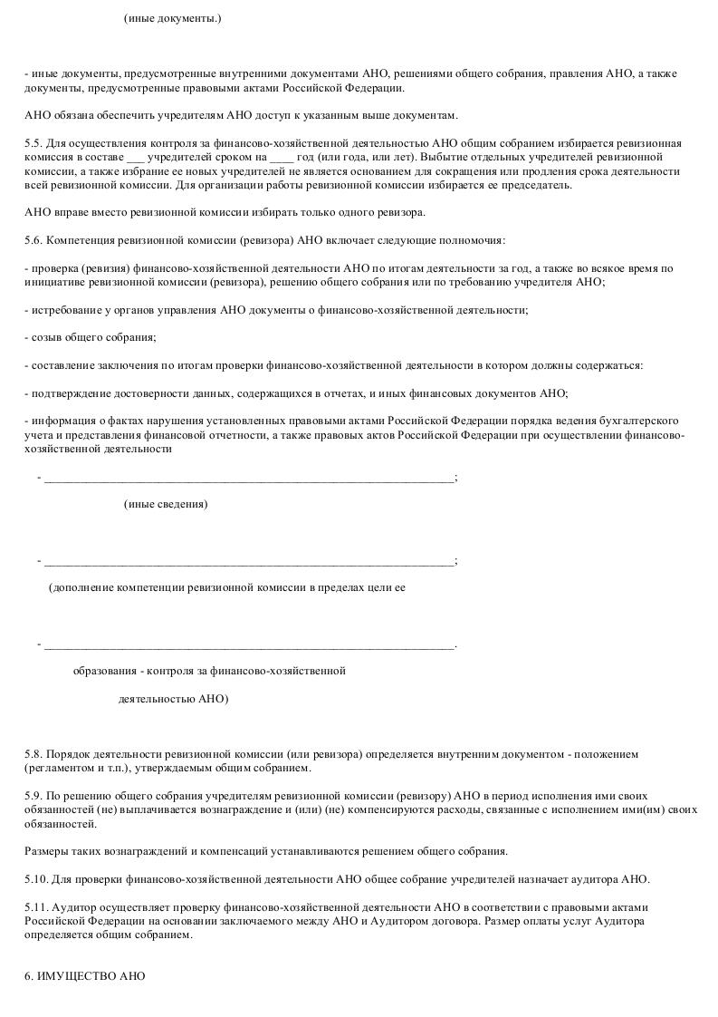 Образец устава автономной некоммерческой организации_005