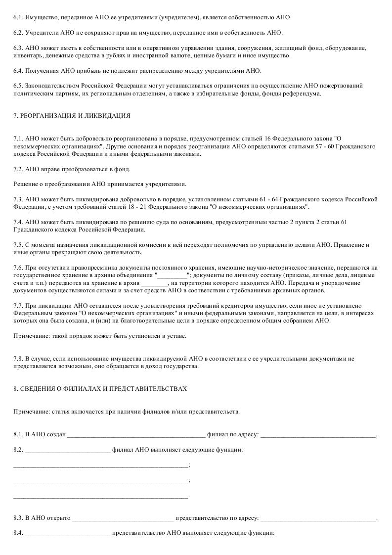 Образец устава автономной некоммерческой организации_006