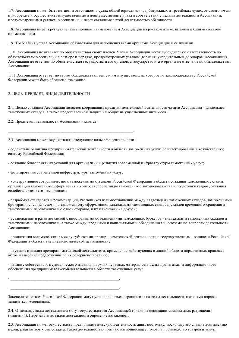 Образец устава ассоциации владельцев таможенных складов_002