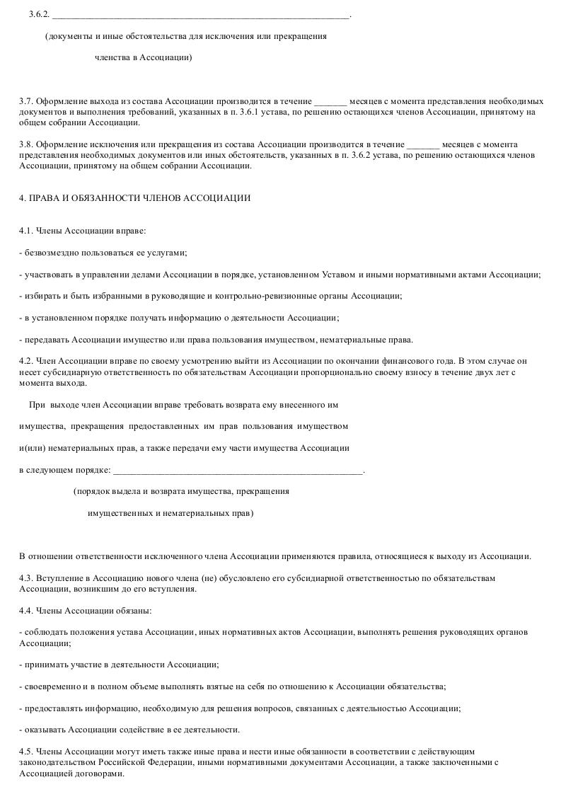 Образец устава ассоциации владельцев таможенных складов_004