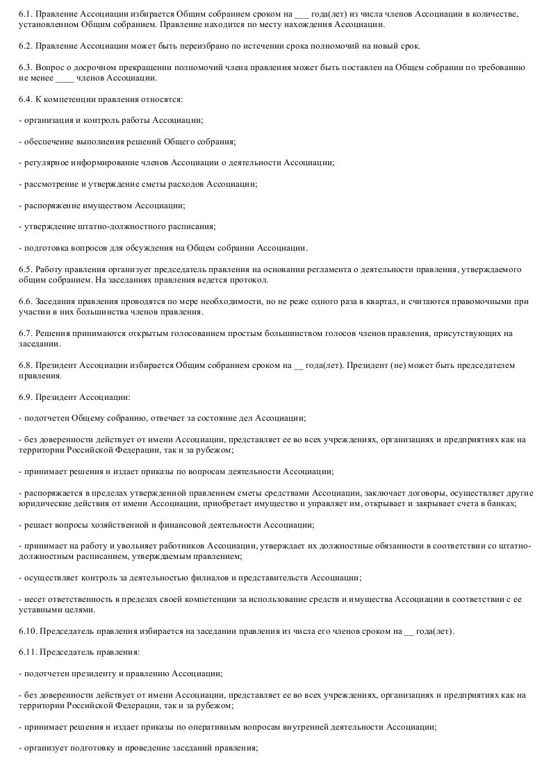 Образец устава ассоциации владельцев таможенных складов_006