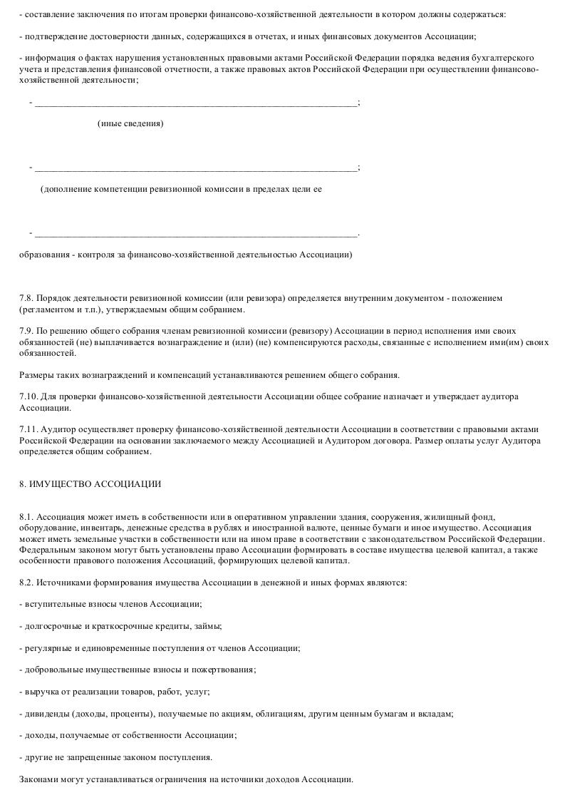 Образец устава ассоциации владельцев таможенных складов_008