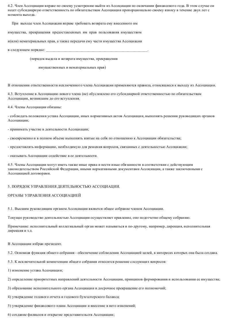 Образец устава ассоциации_004