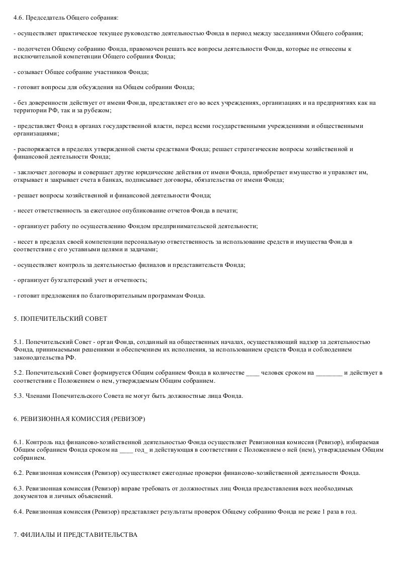 Образец устава благотворительного фонда_004