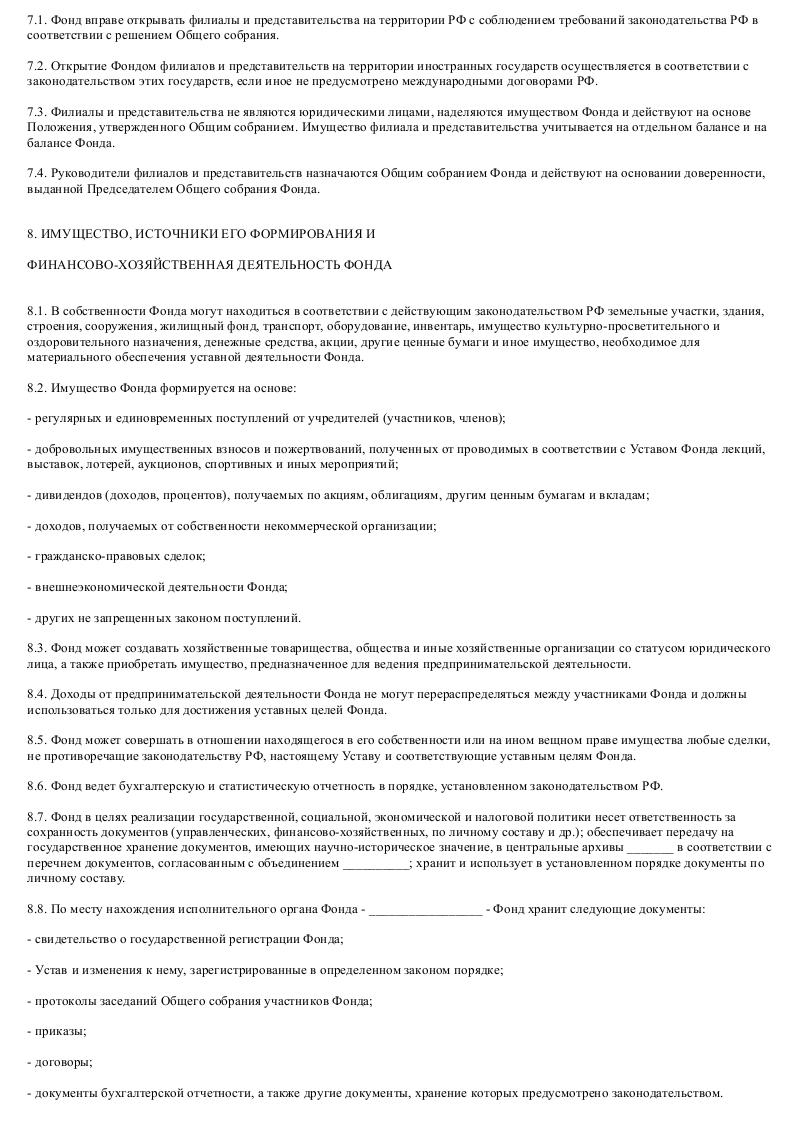 Образец устава благотворительного фонда_005