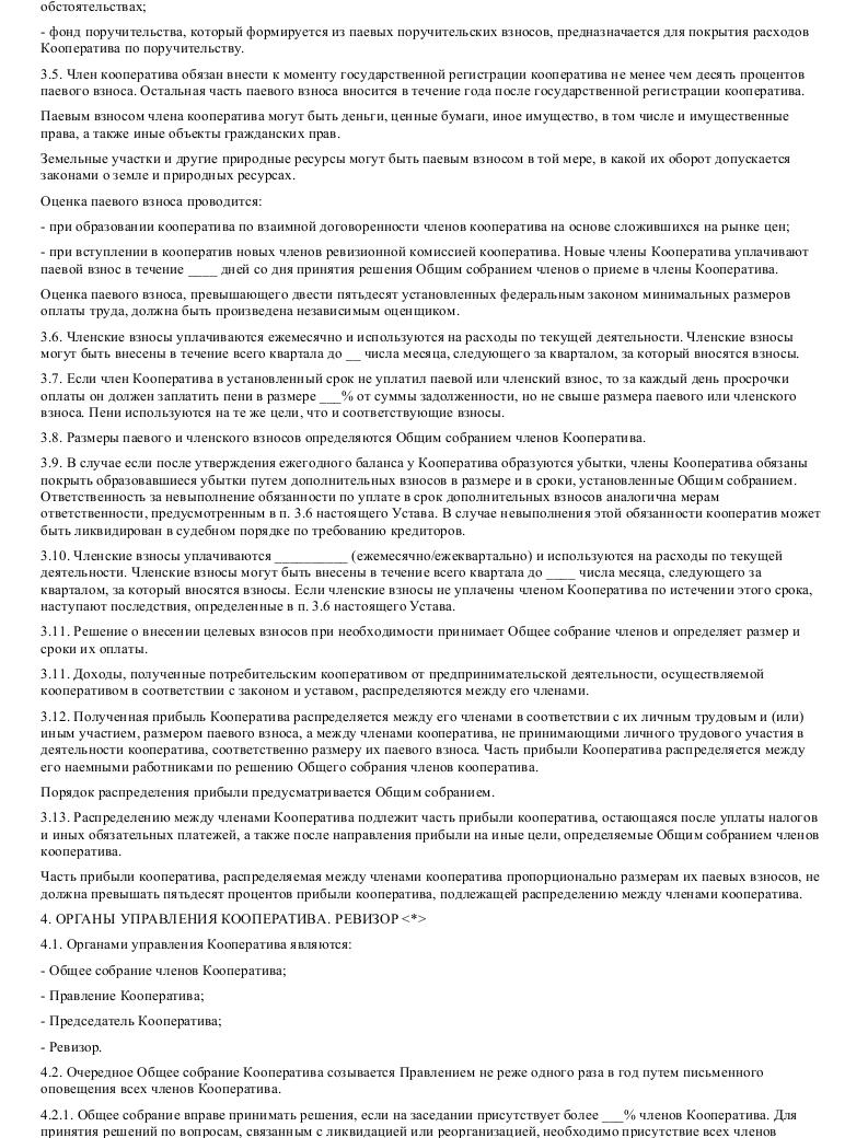 Образец устава гаражного кооператива в формате.doc_003