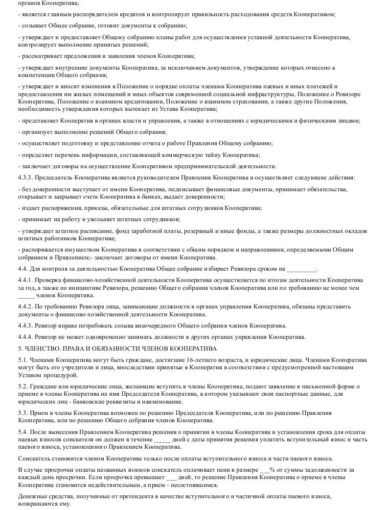 Образец устава гаражного кооператива в формате.doc_005