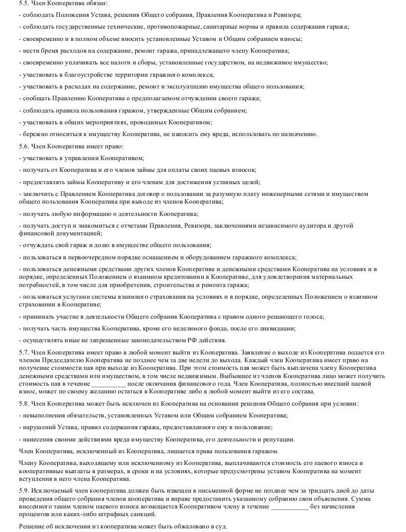 Образец устава гаражного кооператива в формате.doc_006