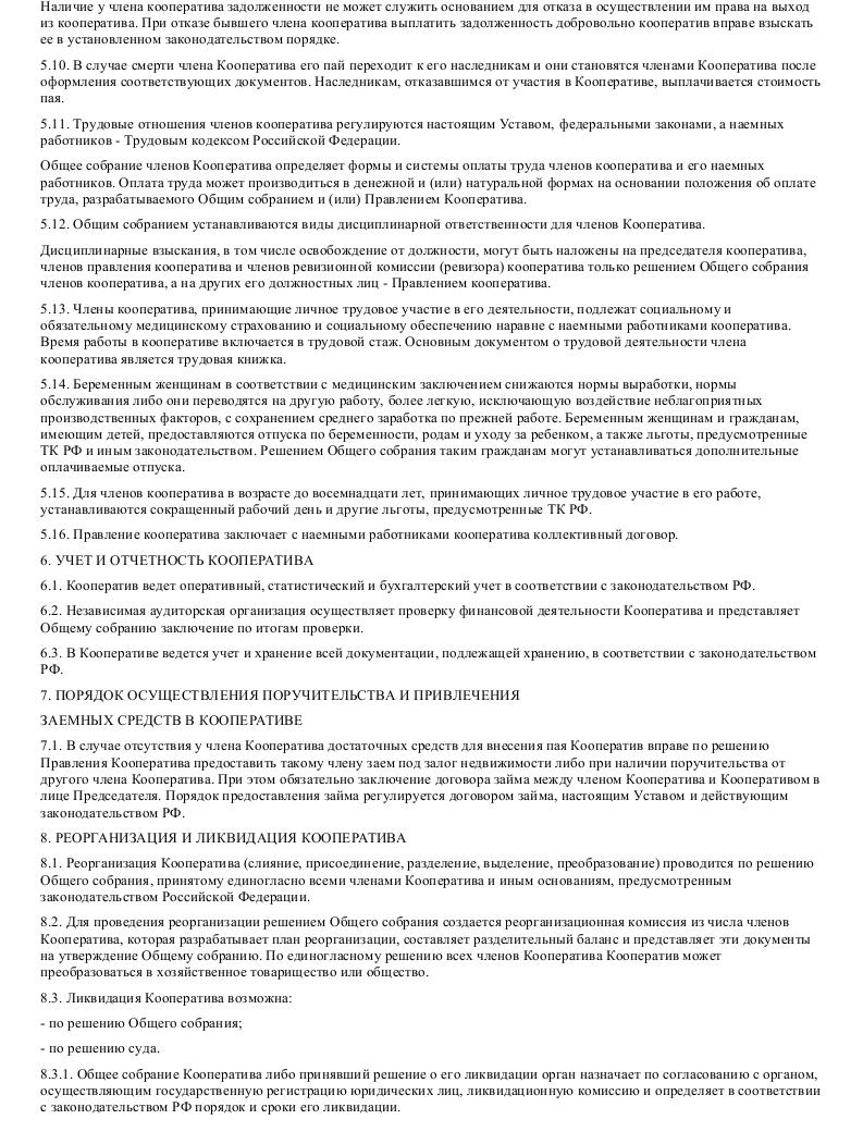 председатель гаражного кооператива обязанности и оплата труда Челябинская область
