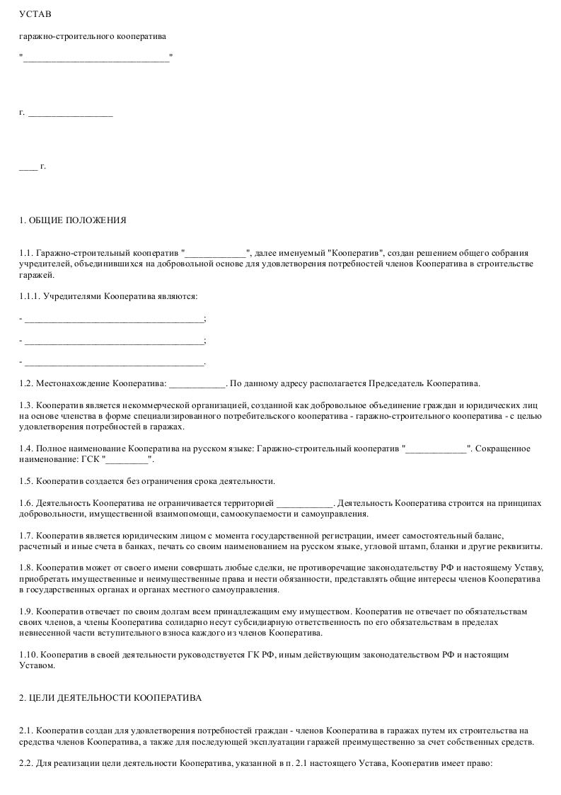 образец протокола собрания садоводческого товарищества