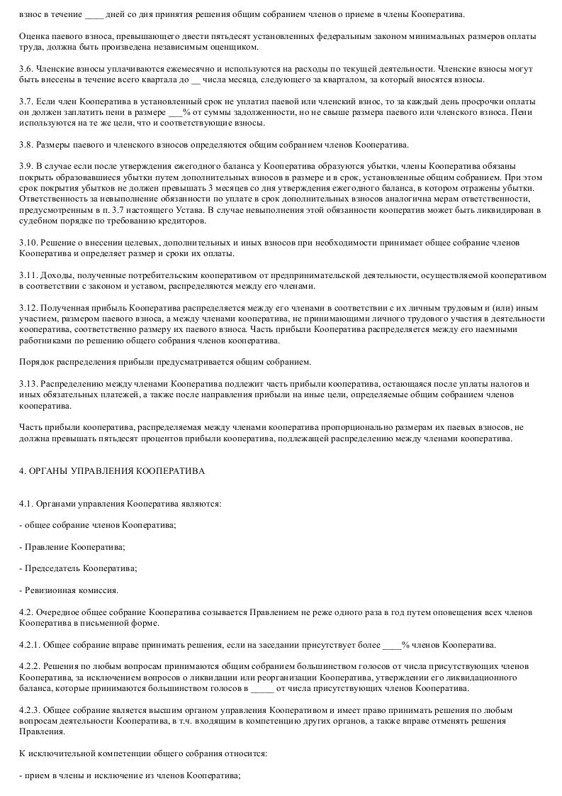 Протокол общего собрания гаражного кооператива образец скачать