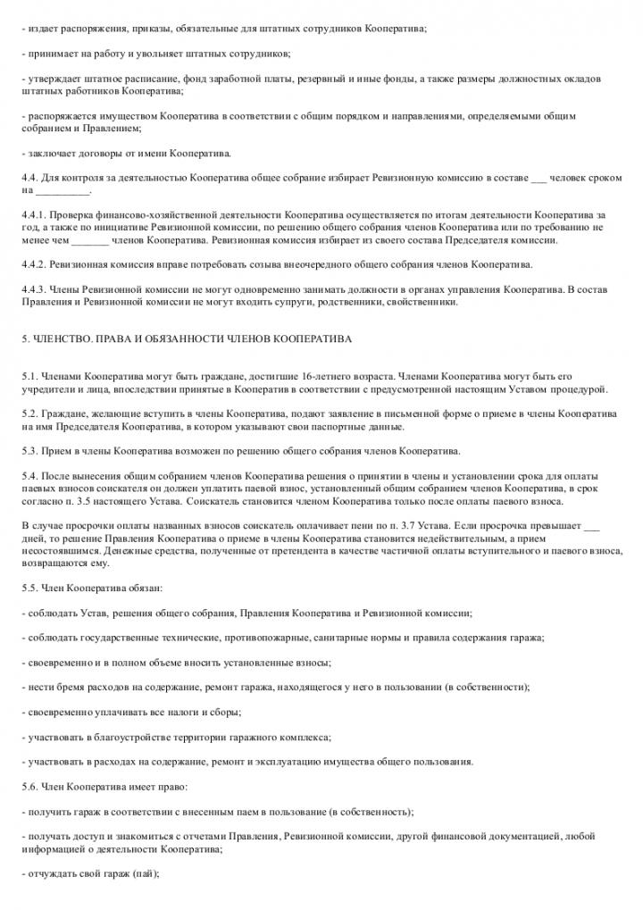 ролях: председатель гаражного кооператива обязанности и оплата труда всего, необходимо