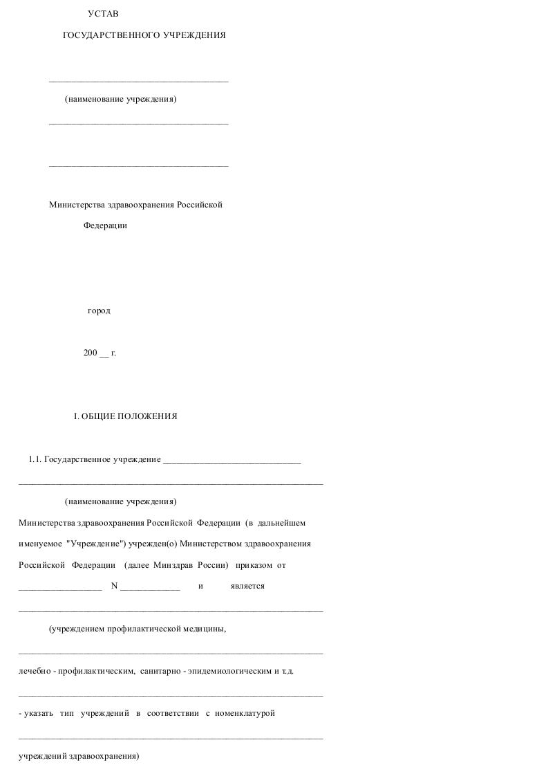 Образец устава государственного лечебно-профилактического учреждения_001