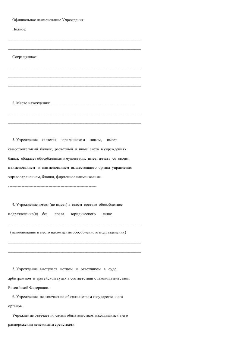 Образец устава государственного лечебно-профилактического учреждения_002