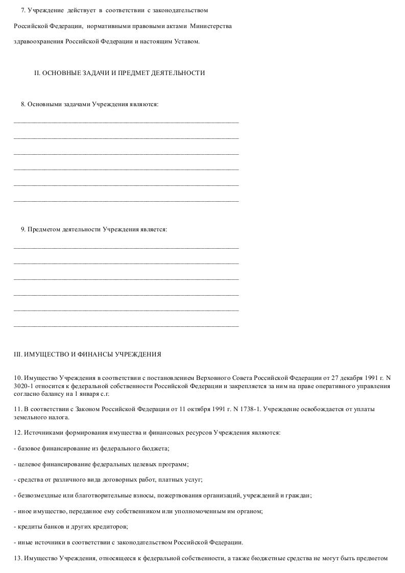 Образец устава государственного лечебно-профилактического учреждения_003
