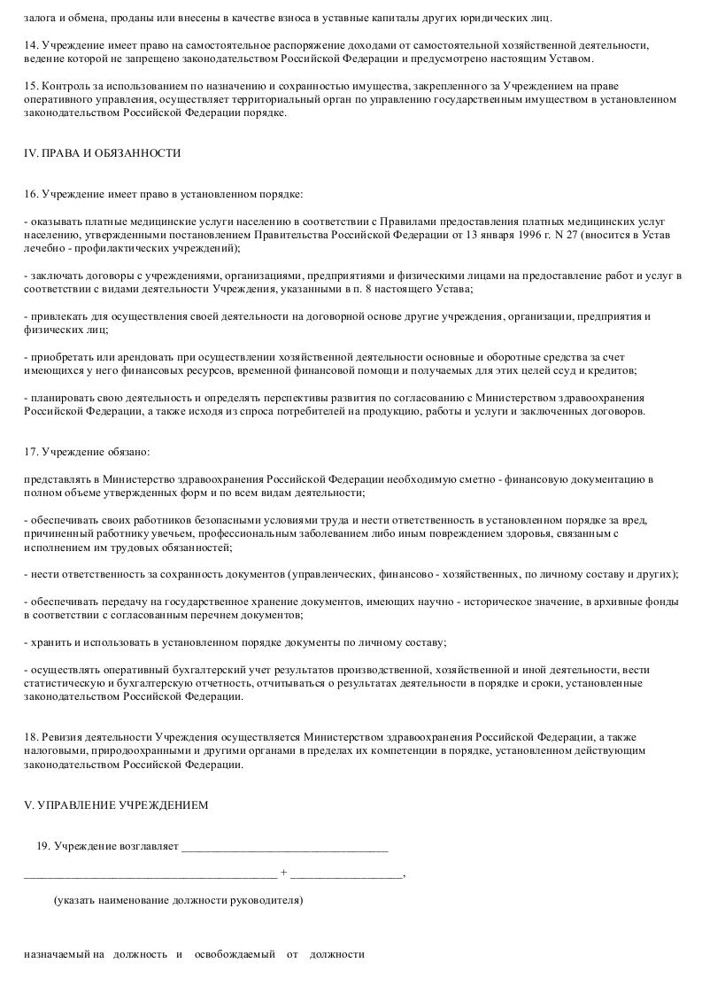 Образец устава государственного лечебно-профилактического учреждения_004