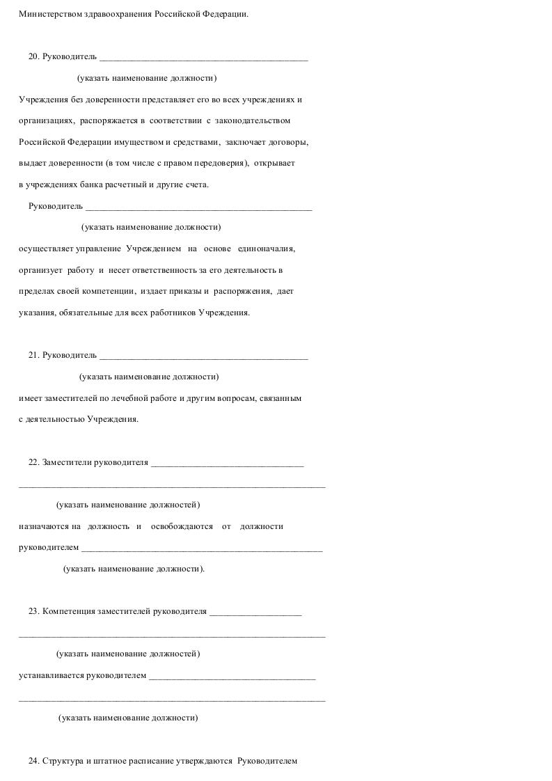 Образец устава государственного лечебно-профилактического учреждения_005