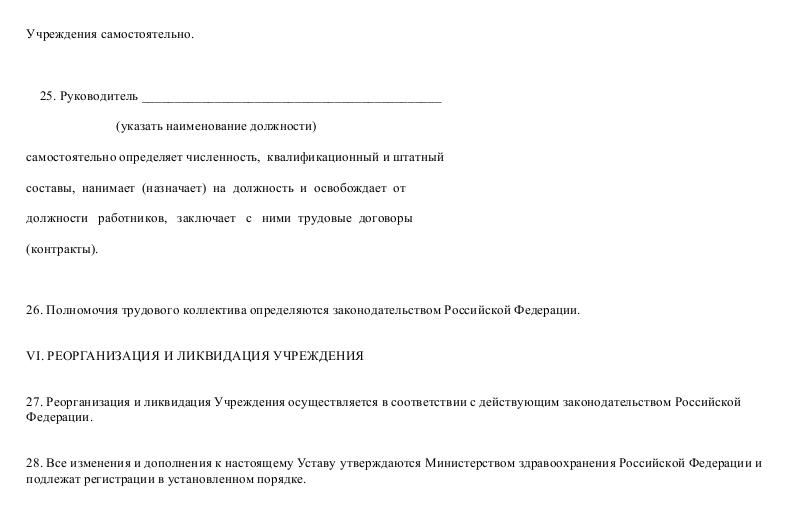 Образец устава государственного лечебно-профилактического учреждения_006