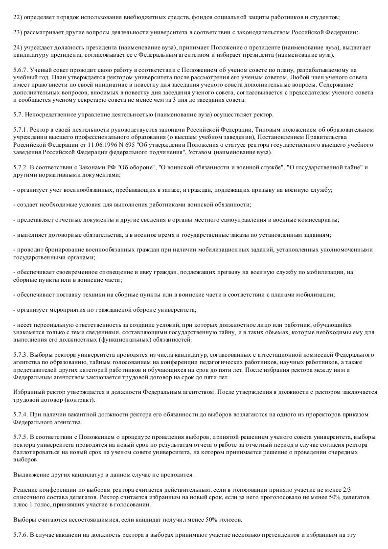 Устав Муниципального Образования пример