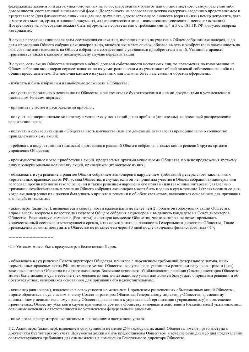 Образец устава дочернего закрытого акционерного общества_010