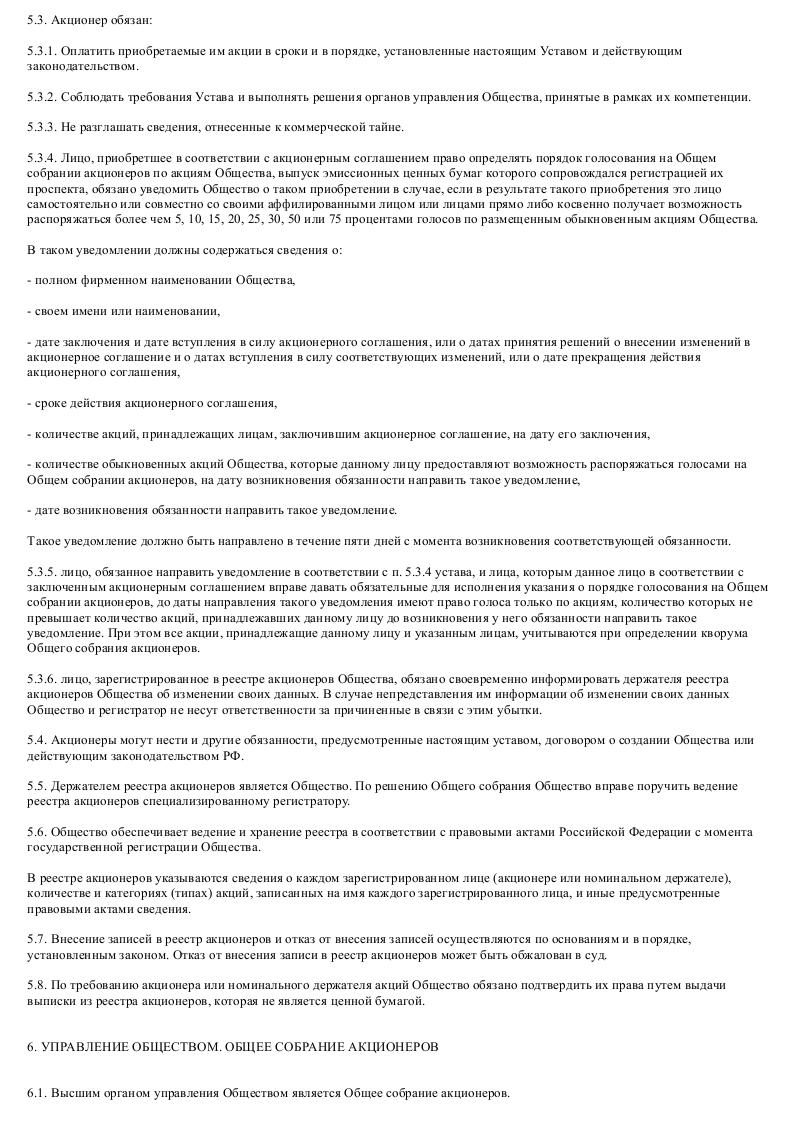 Образец устава дочернего закрытого акционерного общества_011