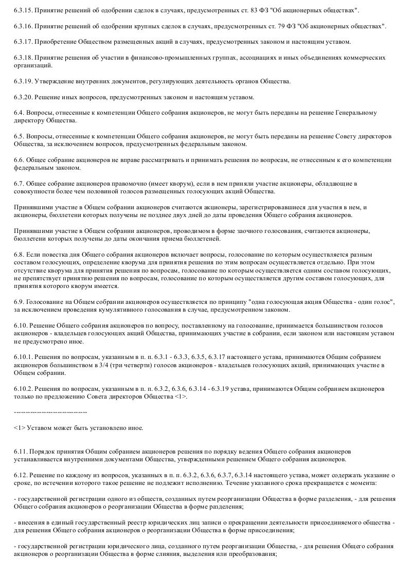 Образец устава дочернего закрытого акционерного общества_013