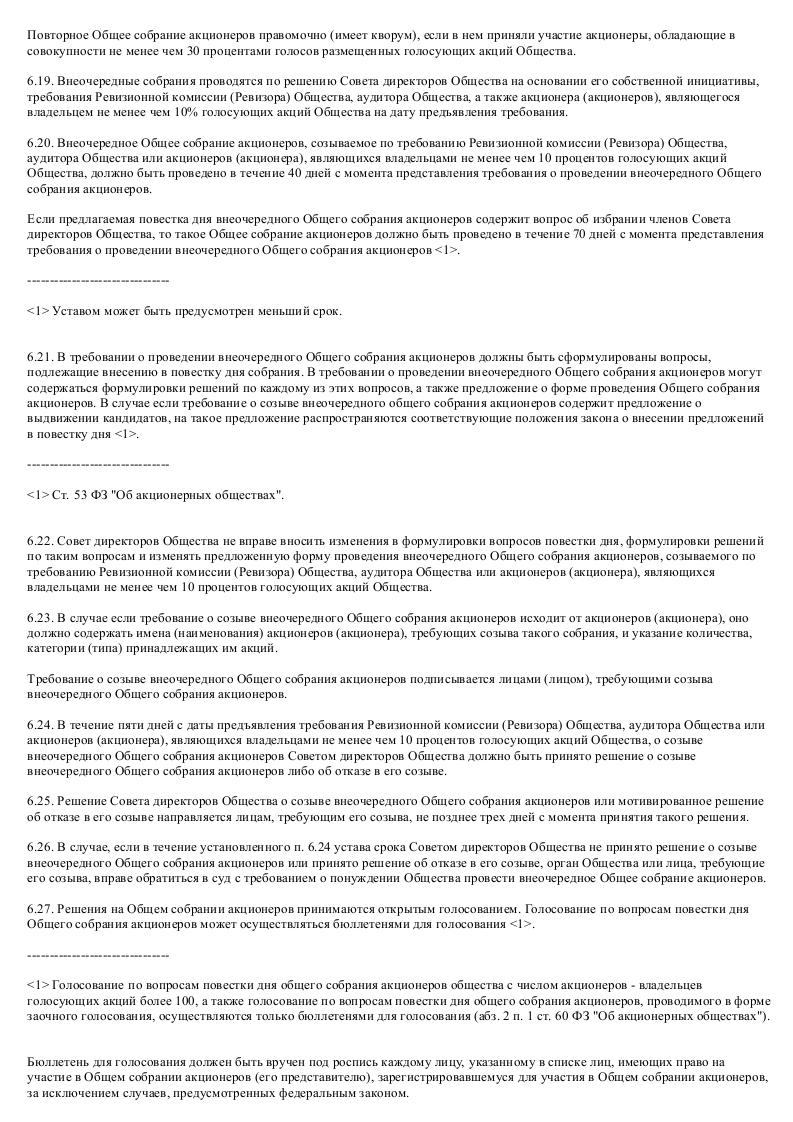 Образец устава дочернего закрытого акционерного общества_015
