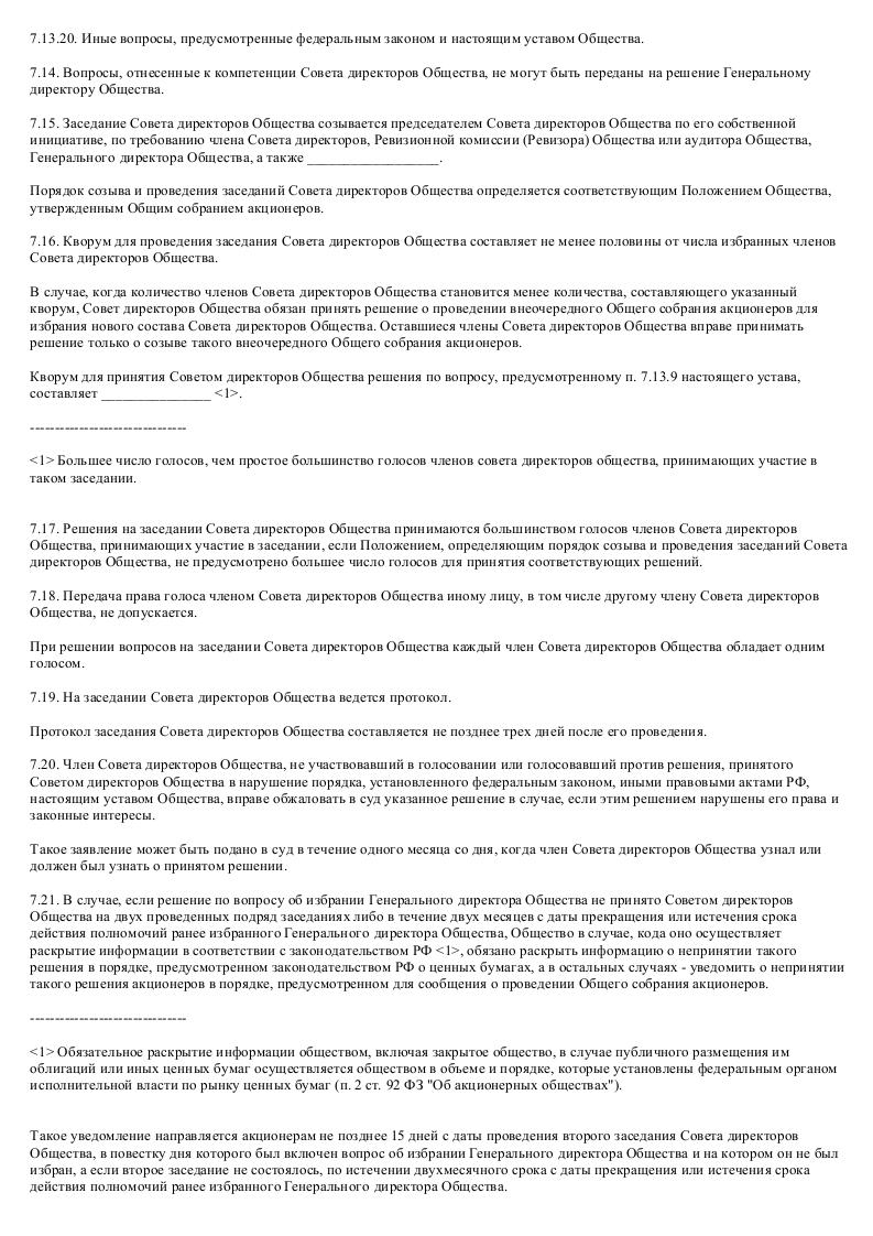 Образец устава дочернего закрытого акционерного общества_018