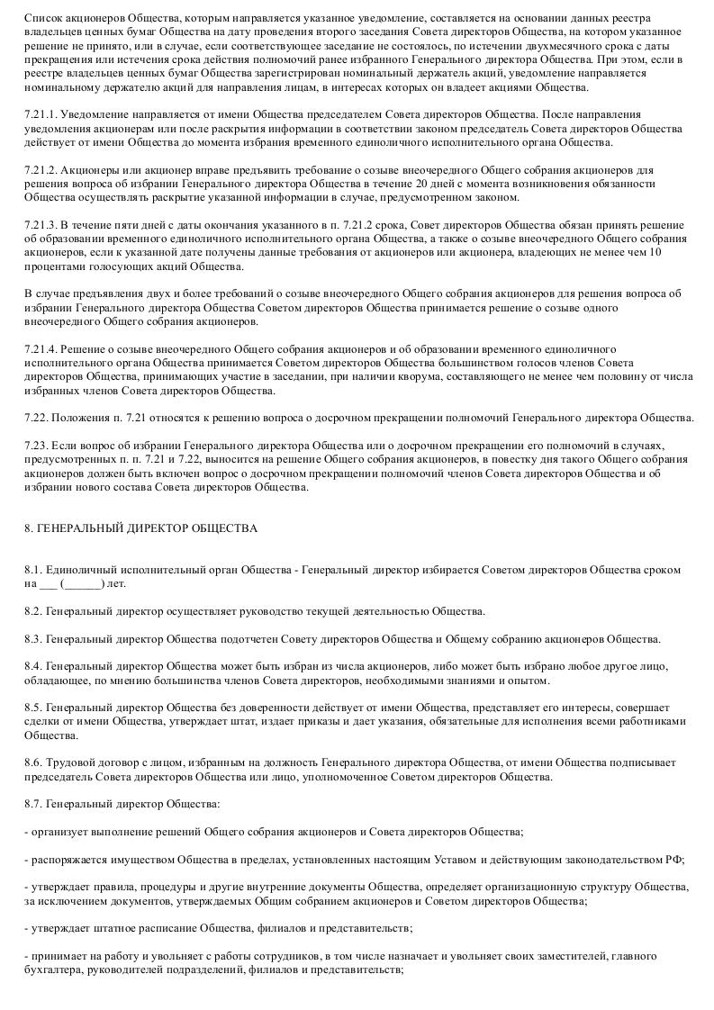 Образец устава дочернего закрытого акционерного общества_019