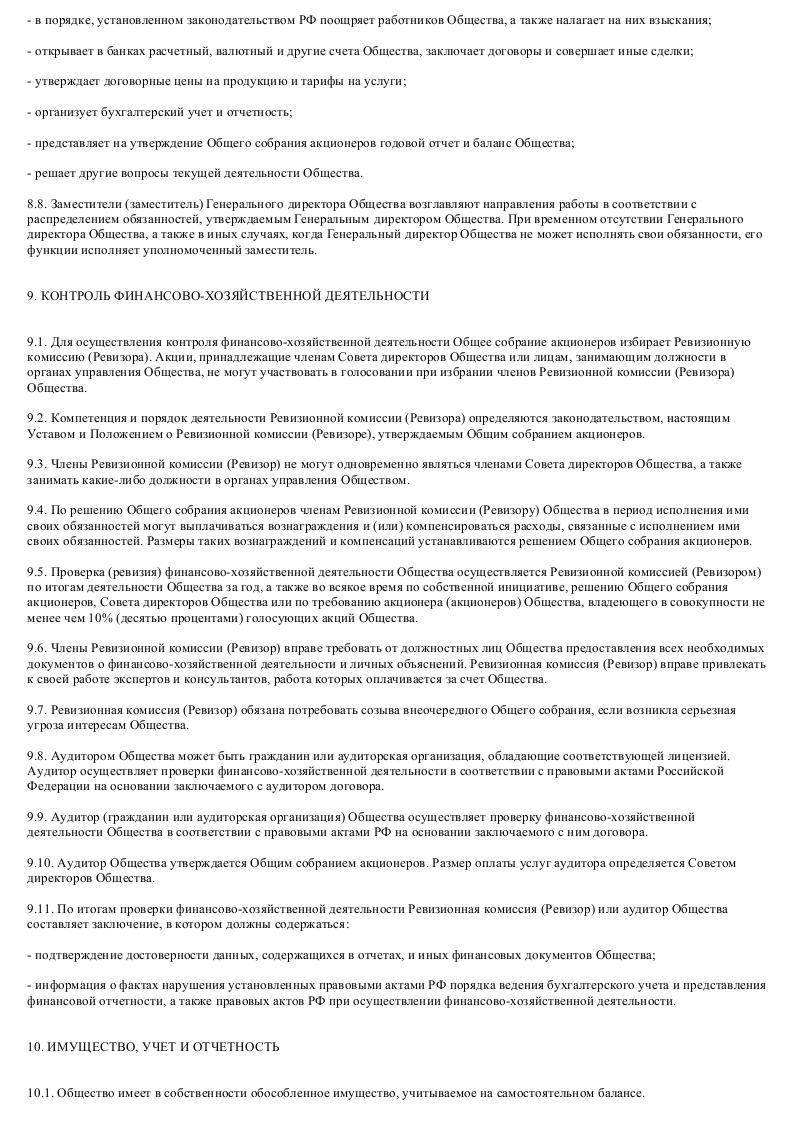 Образец устава дочернего закрытого акционерного общества_020