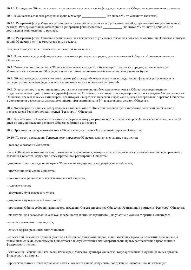 Образец устава дочернего закрытого акционерного общества_021