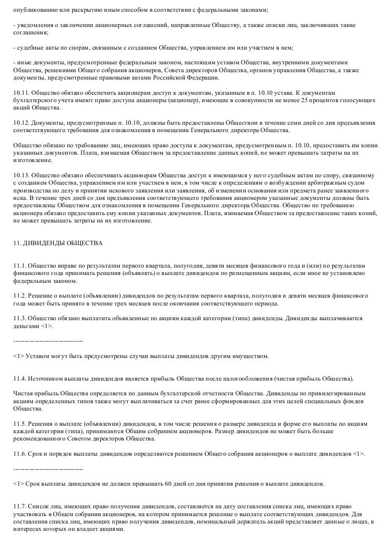 Образец устава дочернего закрытого акционерного общества_022