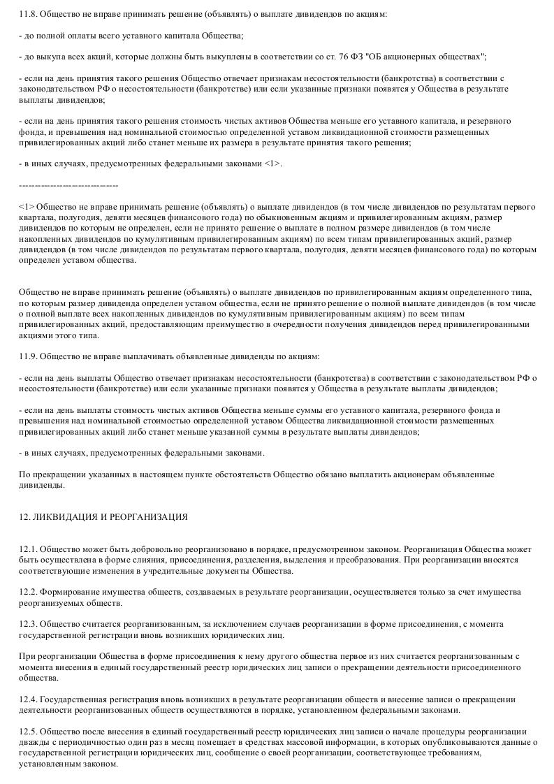 Образец устава дочернего закрытого акционерного общества_023