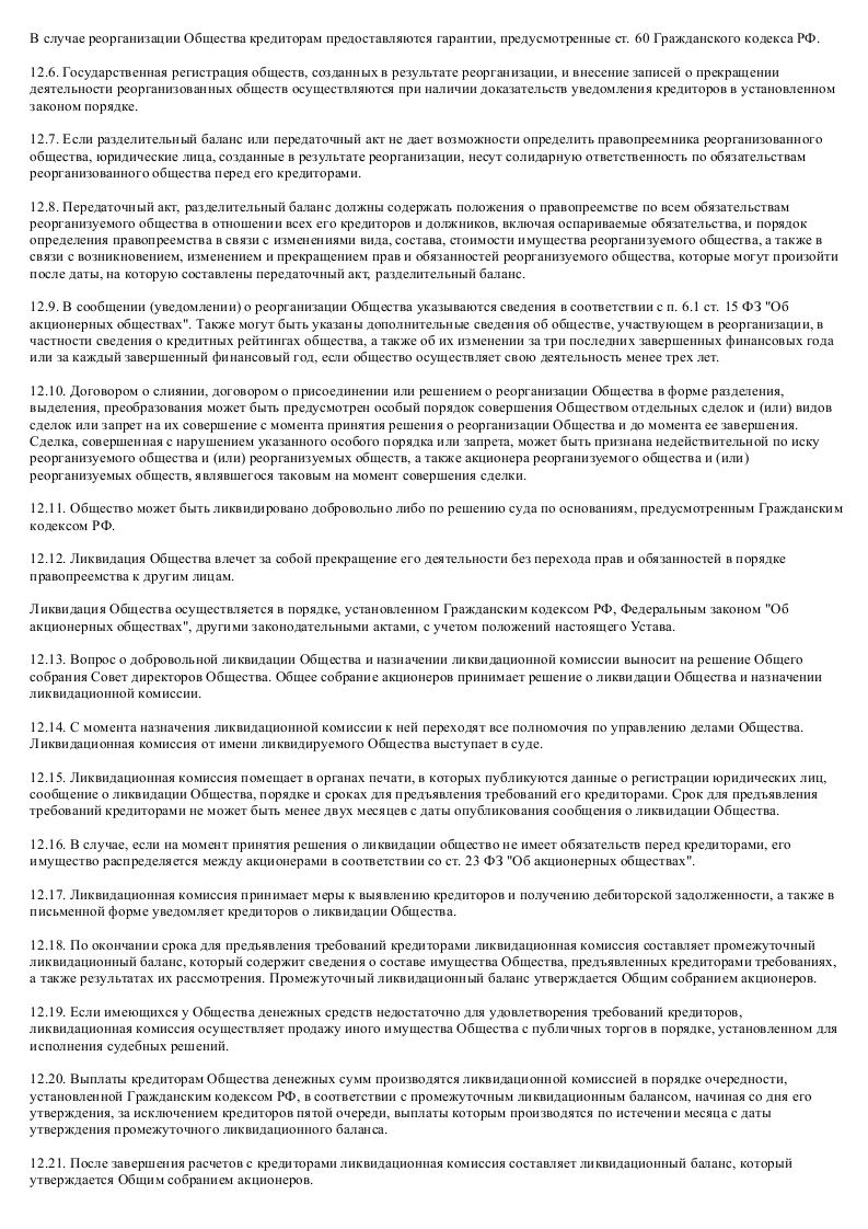 Образец устава дочернего закрытого акционерного общества_024