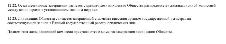Образец устава дочернего закрытого акционерного общества_025