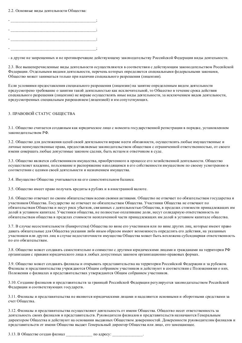 образец типового устава ооо 2015