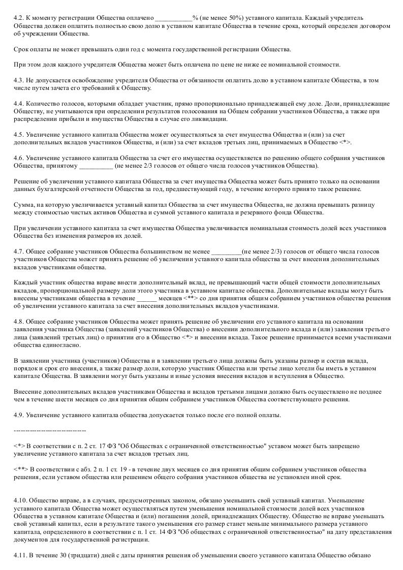 Внесение изменений в устав ооо при изменении состава участников