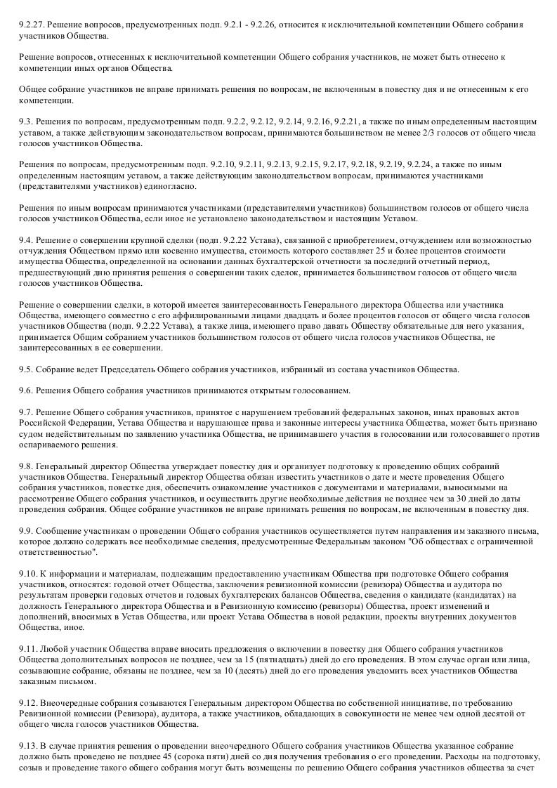 Устав Автономной Некоммерческой Организации 2014 образец