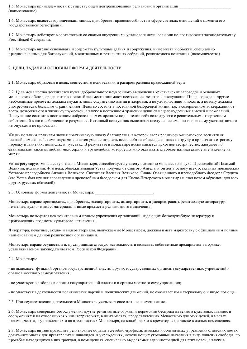 Образец устава женского монастыря (местной религиозной организации)_002