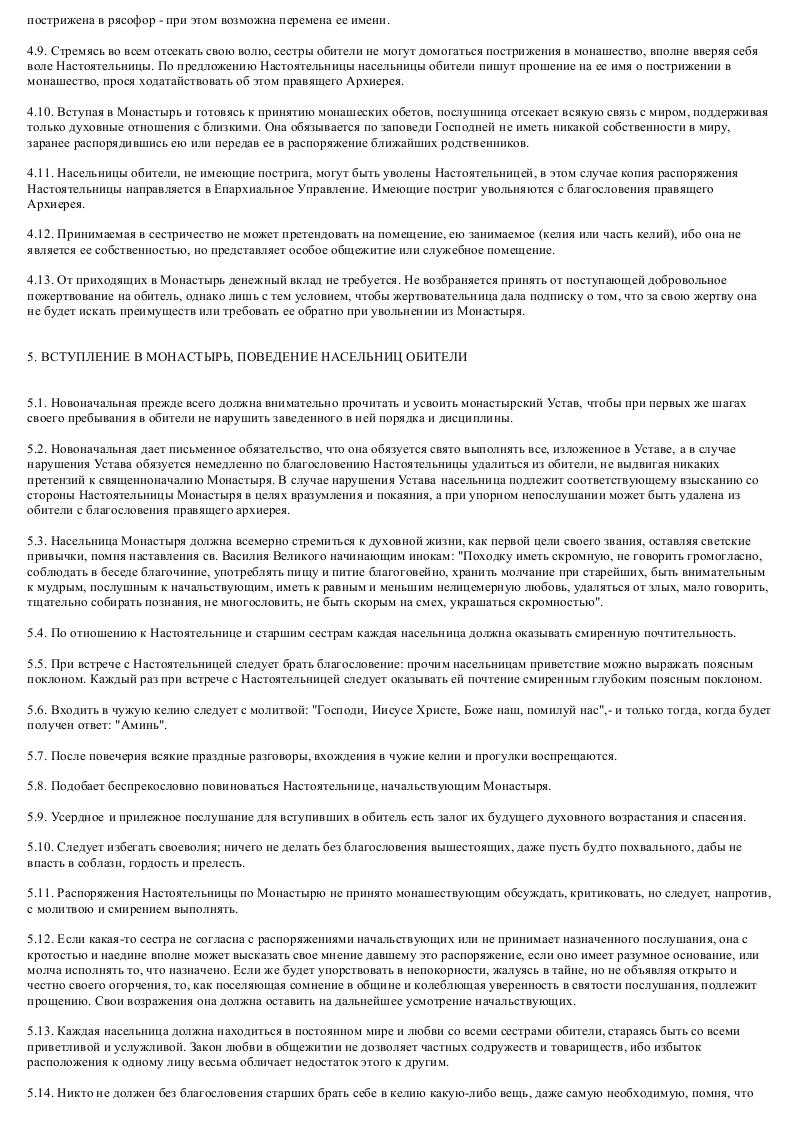 Образец устава женского монастыря (местной религиозной организации)_004