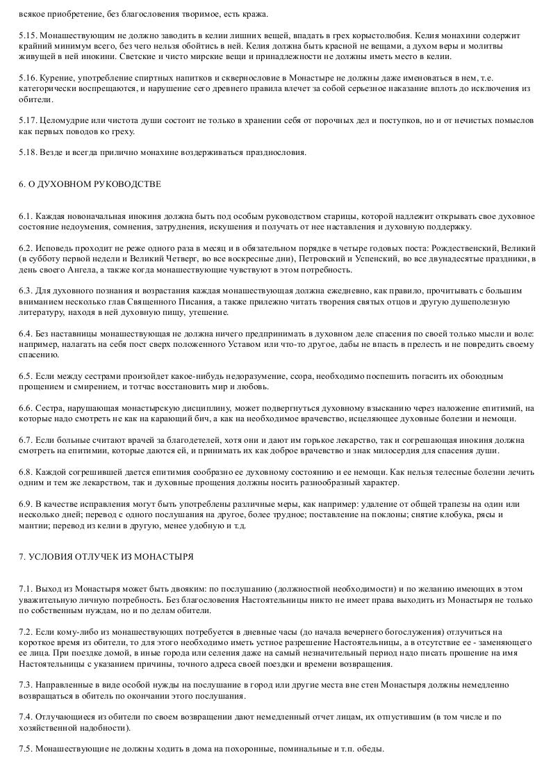 Образец устава женского монастыря (местной религиозной организации)_005
